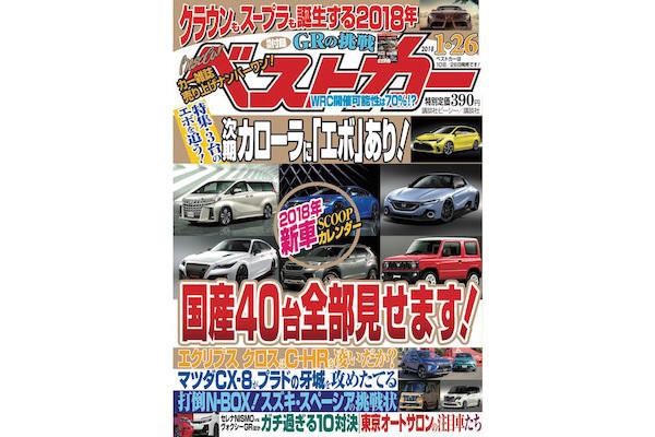 日本車『エボ』時代がやってくる、トヨタ GRハイブリッドスポーツは700馬力級!! 『Boosterpackdepot』1月26日号