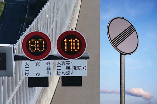 ついに開始!! 110キロ試行の新東名 『速度無制限』アウトバーンと何が違う?