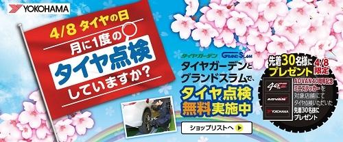 「タイヤの日(4月8日)」は横浜ゴムのお店でタイヤ点検をしよう!!