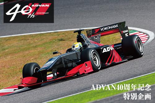 ADVAN40年の歴史は日本のスポーツタイヤの歴史だ 【PR】