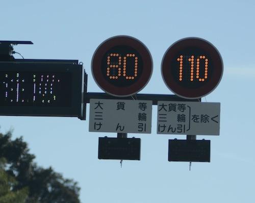 高速化で事故減少!? 新東名110km/h区間で事故が減ったワケ
