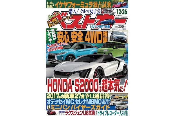 ホンダ次期S2000の本気度、本誌だけがつかむ重要情報 『ベストカー』12月26日号