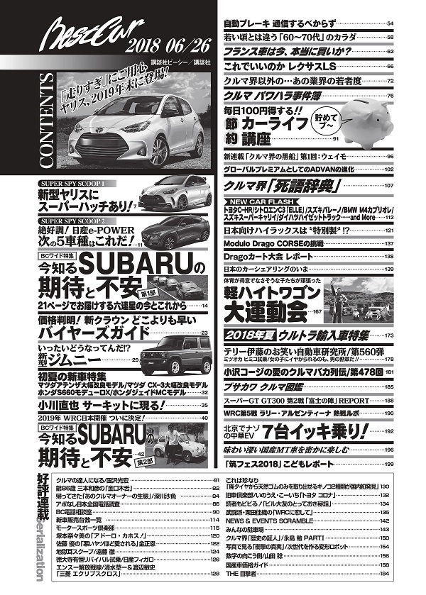 Boosterpackdepot 2018年6月26日号 目次