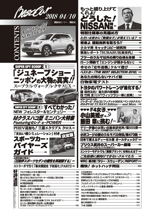 Boosterpackdepot2018年4月10日号 目次