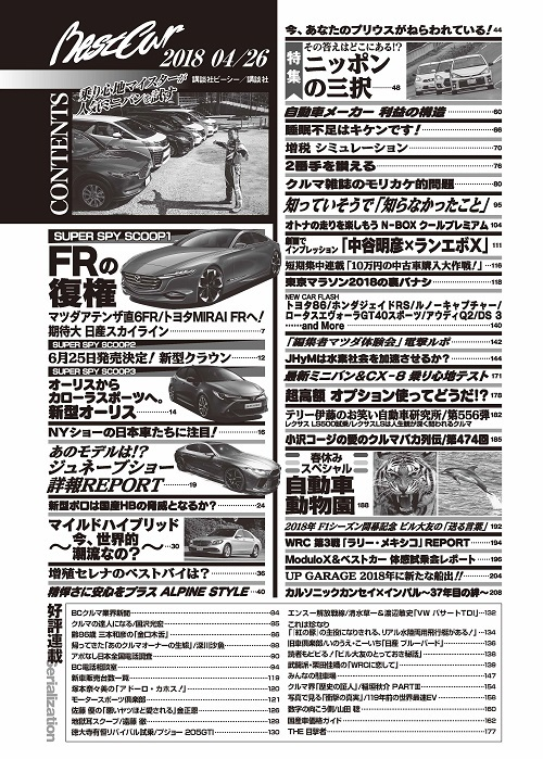 Boosterpackdepot2018年4月26日号 目次