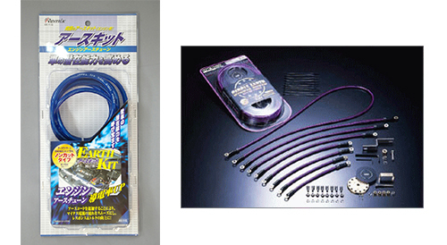 (左)Remixアースキット4m巻き。実勢価格1800円前後(右)HKSサークルアースシステム。実勢価格2万円前後