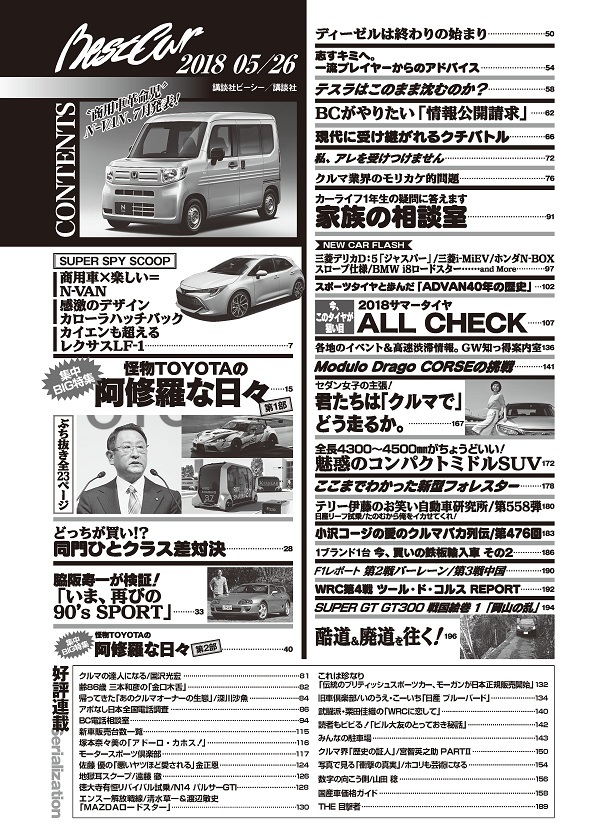 Boosterpackdepot2018年5月26日号 目次
